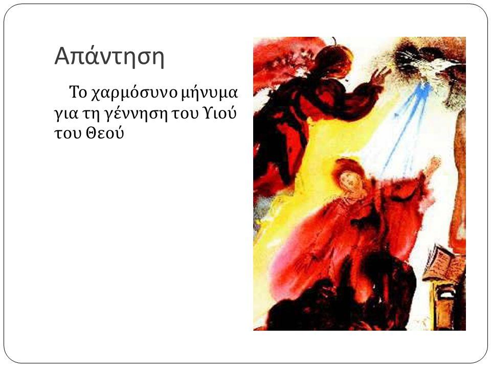 2 η Ερώτηση Βιβλίο μαθητή σελ.