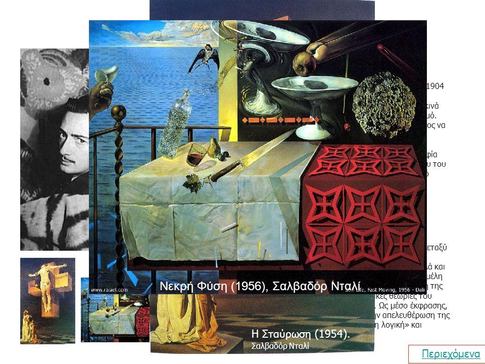 Καλλιτεχνικό Ρεύμα: Υπερρεαλισμός Ο υπερρεαλισμός ή σουρρεαλισμός, ήταν ένα κίνημα που αναπτύχθηκε στο χώρο της λογοτεχνίας, αλλά εξελίχθηκε σε καλλιτεχνικό και πολιτικό ρεύμα.