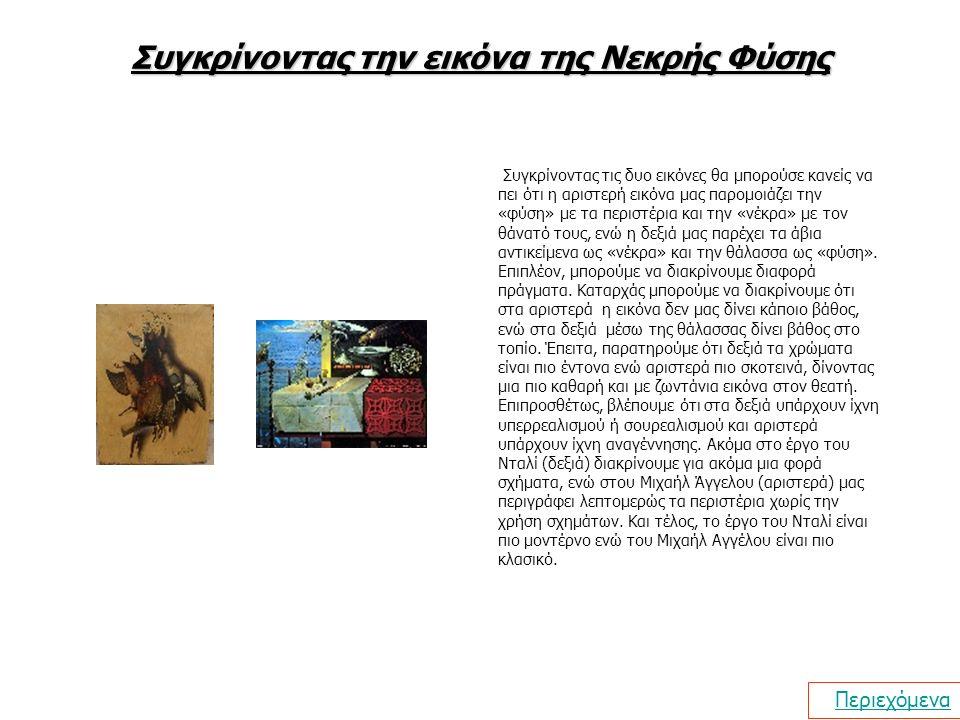 Βιβλιογραφία – Ιστογραφία: Βικιπαίδεια (22 Οκτωβρίου 2013).