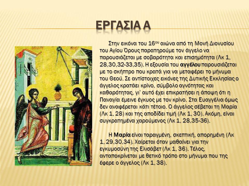 Στην εικόνα του 16 ου αιώνα από τη Μονή Διονυσίου του Αγίου Όρους παρατηρούμε τον άγγελο να παρουσιάζεται με σοβαρότητα και επισημότητα (Λκ 1, 28,30,32-33,35).