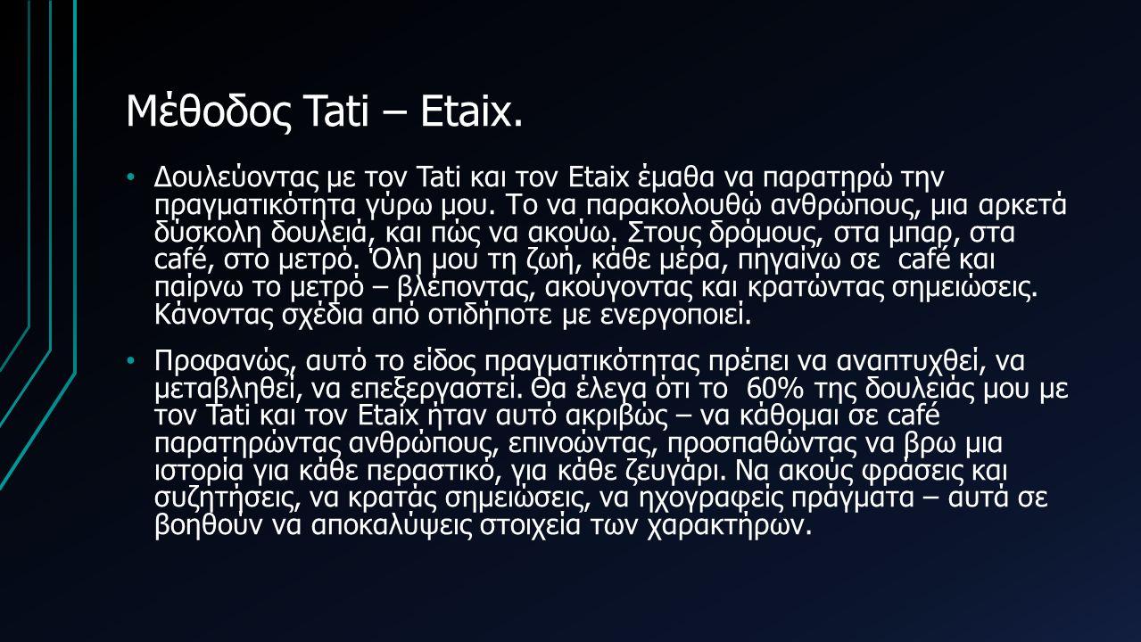 Μέθοδος Tati – Etaix. Δουλεύοντας με τον Tati και τον Etaix έμαθα να παρατηρώ την πραγματικότητα γύρω μου. Το να παρακολουθώ ανθρώπους, μια αρκετά δύσ