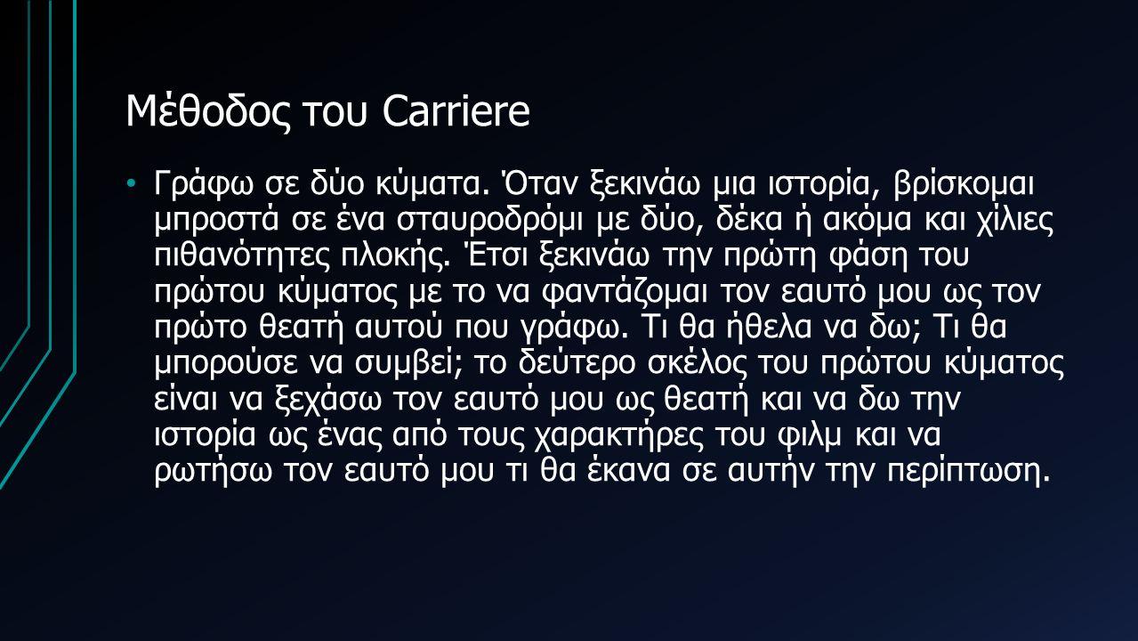 Μέθοδος του Carriere Γράφω σε δύο κύματα.