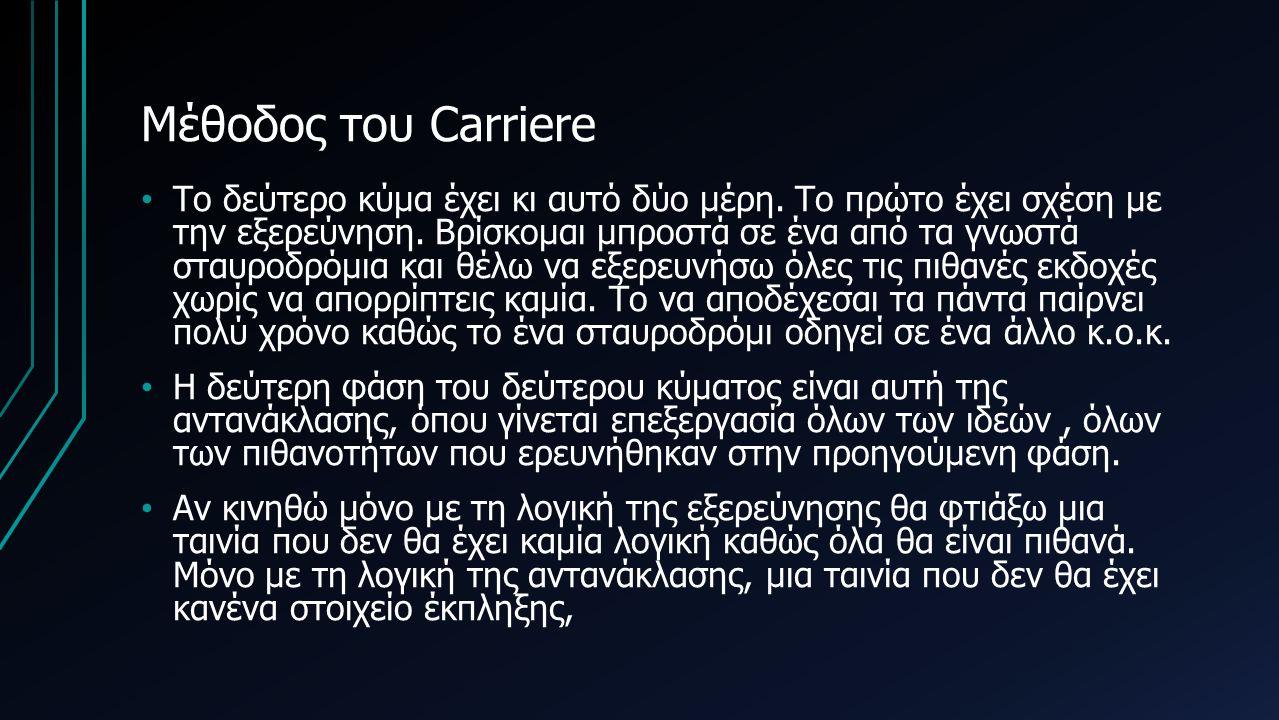 Μέθοδος του Carriere Το δεύτερο κύμα έχει κι αυτό δύο μέρη. Το πρώτο έχει σχέση με την εξερεύνηση. Βρίσκομαι μπροστά σε ένα από τα γνωστά σταυροδρόμια