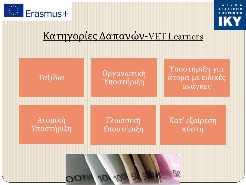 Κατηγορίες Δαπανών -VET Learners Ταξίδια Οργανωτική Υ π οστήριξη Υ π οστήριξη για άτομα με ειδικές ανάγκες Ατομική Υ π οστήριξη Γλωσσική Υ π οστήριξη Κατ ' εξαίρεση κόστη