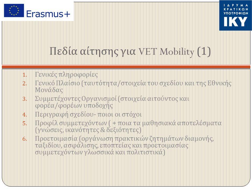 Πεδία αίτησης για VET Mobility (1) 1. Γενικές πληροφορίες 2.