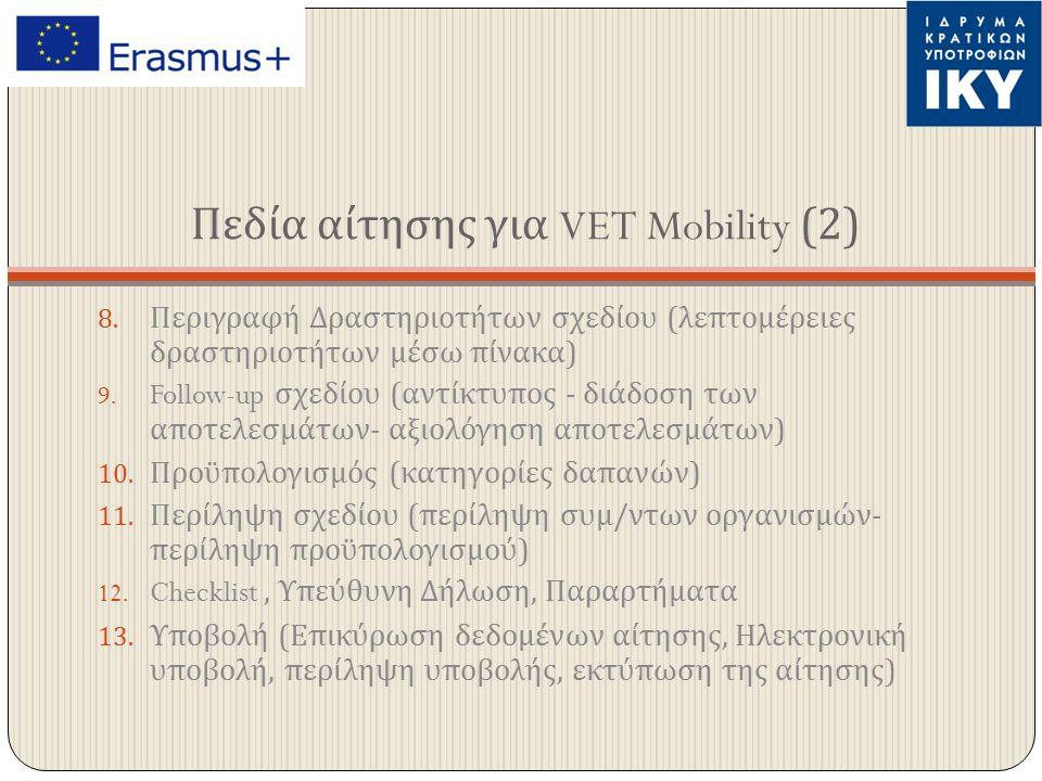Πεδία αίτησης για VET Mobility (2) 8.