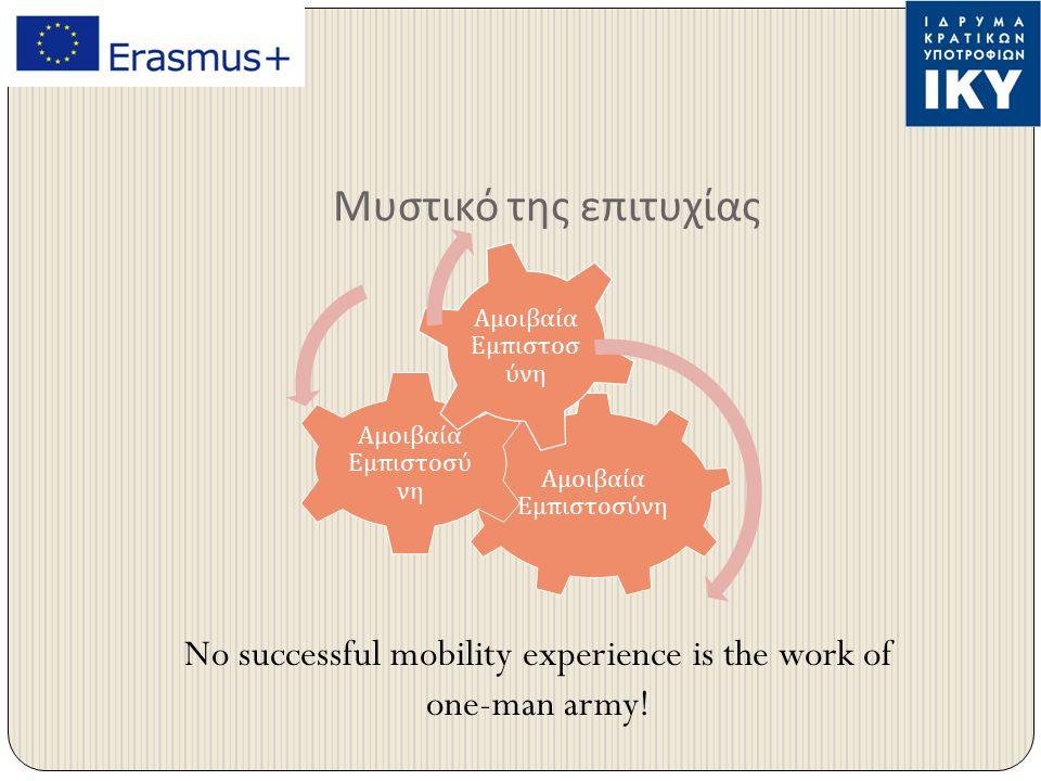 Μυστικό της επιτυχίας Αμοιβαία Εμ π ιστοσύνη No successful mobility experience is the work of one-man army!