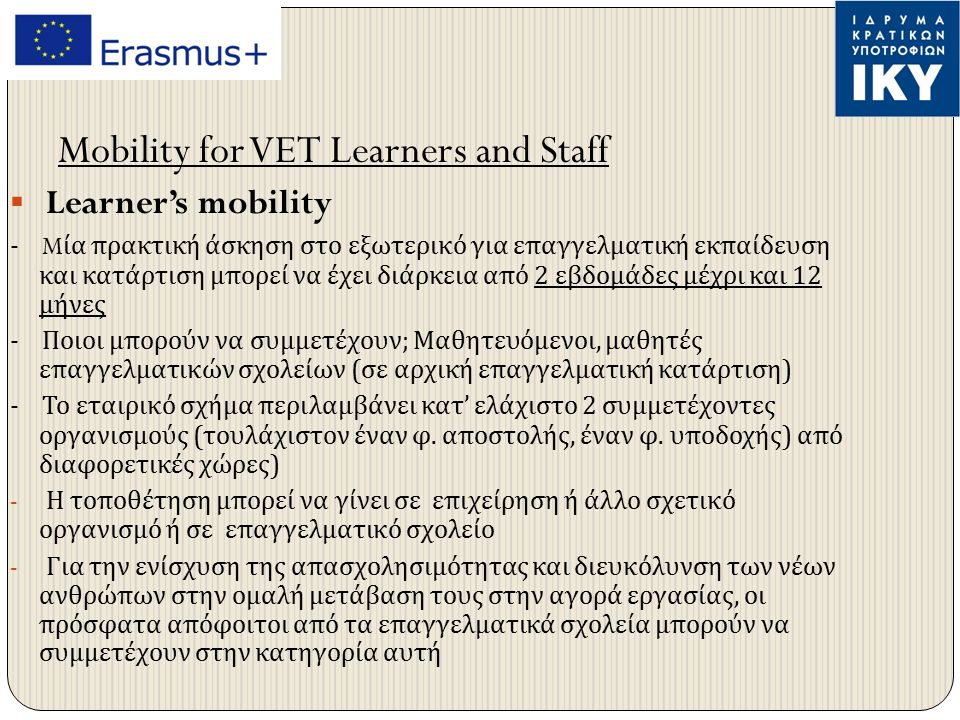 Mobility for VET Learners and Staff  Staff mobility - Παροχή διδασκαλίας κατάρτισης ( teaching /training assignment) : 1.
