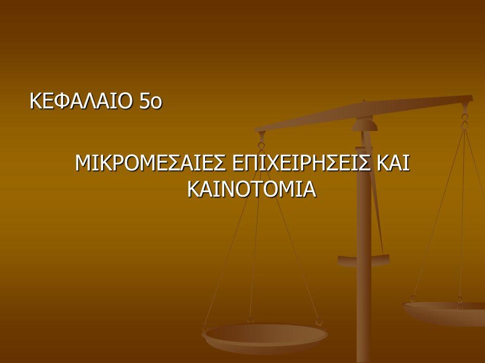 ΚΕΦΑΛΑΙΟ 5o ΜΙΚΡΟΜΕΣΑΙΕΣ ΕΠΙΧΕΙΡΗΣΕΙΣ ΚΑΙ ΚΑΙΝΟΤΟΜΙΑ