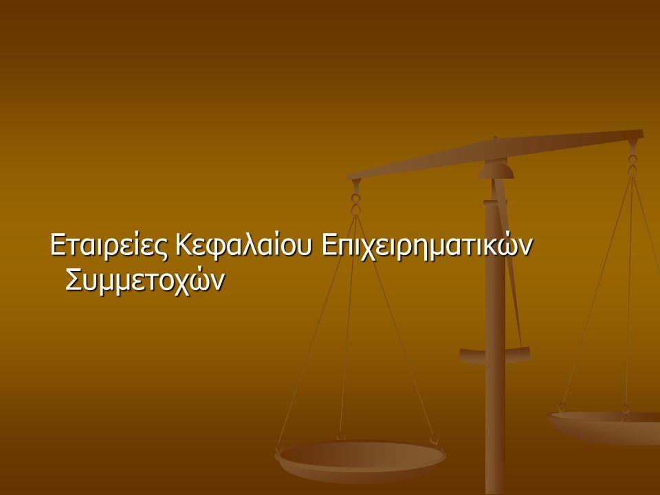 Εταιρείες Κεφαλαίου Επιχειρηματικών Συμμετοχών Εταιρείες Κεφαλαίου Επιχειρηματικών Συμμετοχών