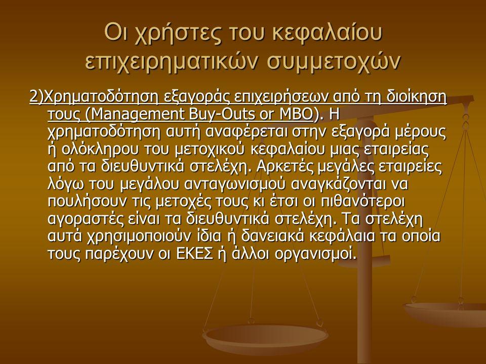 Οι χρήστες του κεφαλαίου επιχειρηματικών συμμετοχών 2)Χρηματοδότηση εξαγοράς επιχειρήσεων από τη διοίκηση τους (Management Buy-Outs or MBO).
