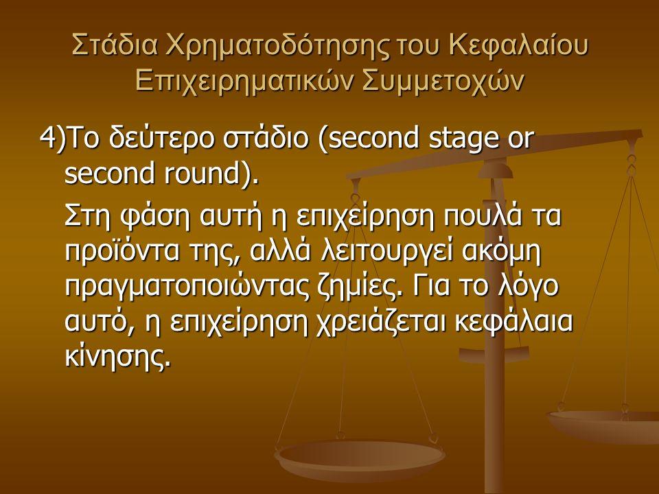Στάδια Χρηματοδότησης του Κεφαλαίου Επιχειρηματικών Συμμετοχών 4)Το δεύτερο στάδιο (second stage or second round).
