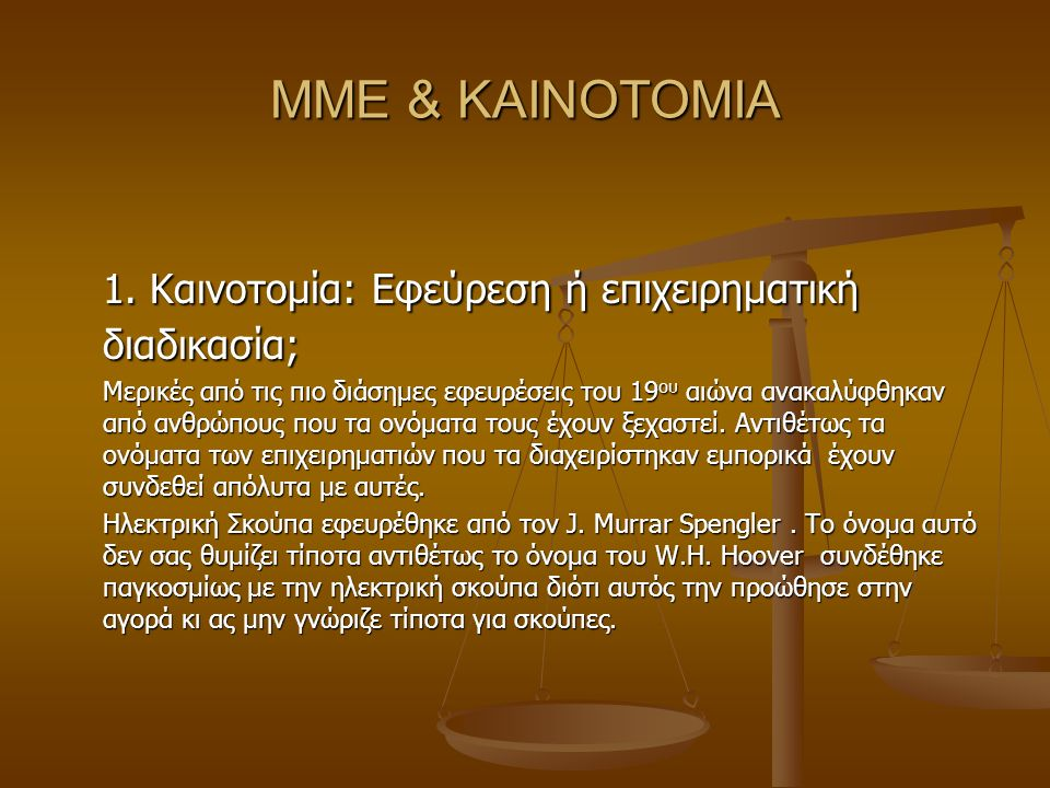 ΜΜΕ & ΚΑΙΝΟΤΟΜΙΑ 1.