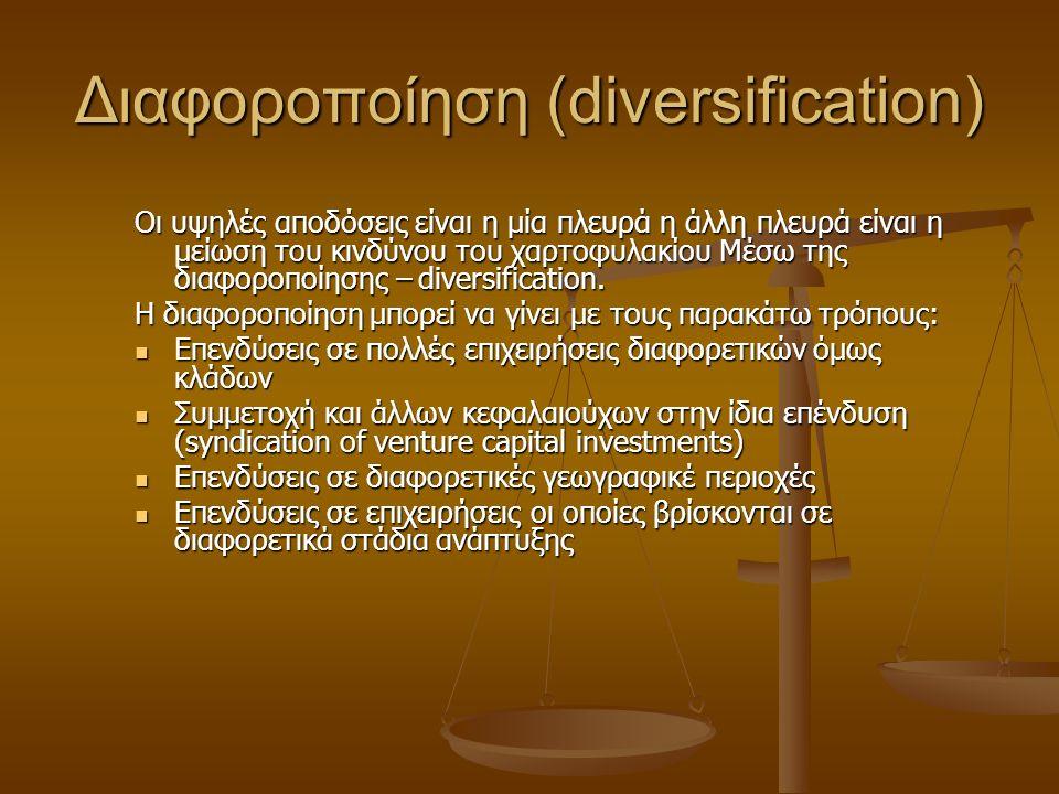 Διαφοροποίηση (diversification) Οι υψηλές αποδόσεις είναι η μία πλευρά η άλλη πλευρά είναι η μείωση του κινδύνου του χαρτοφυλακίου Μέσω της διαφοροποίησης – diversification.