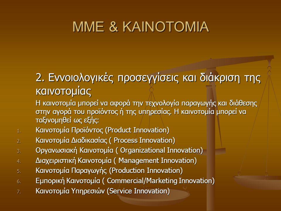 ΜΜΕ & ΚΑΙΝΟΤΟΜΙΑ 2.