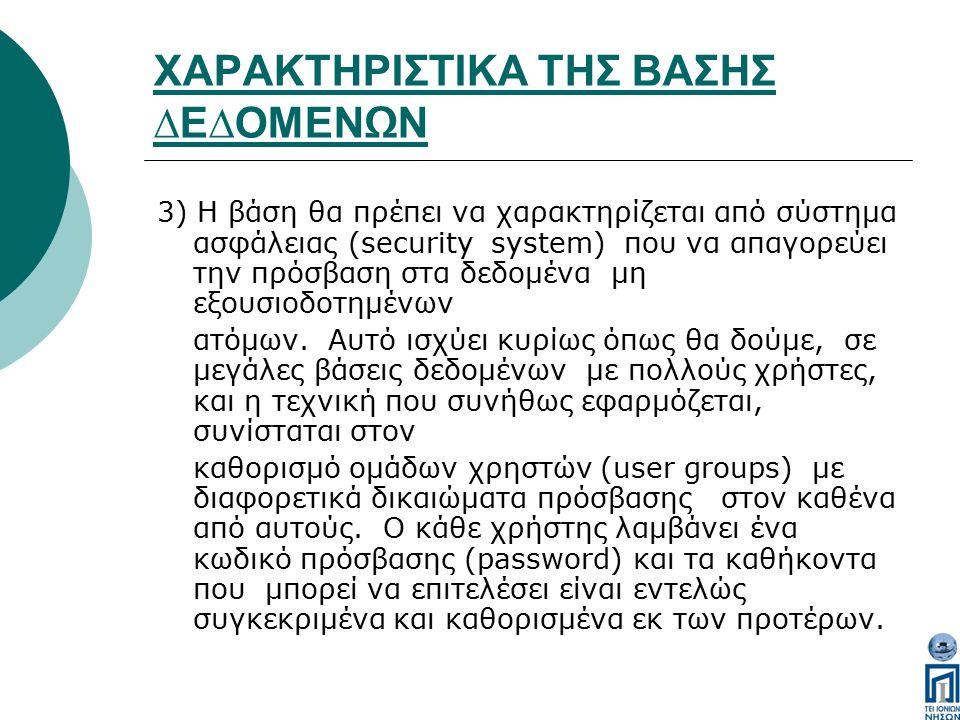 ΧΑΡΑΚΤΗΡΙΣΤΙΚΑ ΤΗΣ ΒΑΣΗΣ ∆Ε∆ΟΜΕΝΩΝ 3) Η βάση θα πρέπει να χαρακτηρίζεται από σύστηµα ασφάλειας (security system) που να απαγορεύει την πρόσβαση στα δεδοµένα µη εξουσιοδοτηµένων ατόµων.