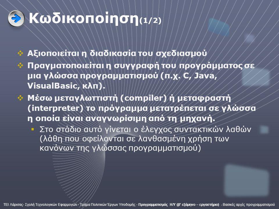 Κωδικοποίηση (1/2)  Αξιοποιείται η διαδικασία του σχεδιασμού  Πραγματοποιείται η συγγραφή του προγράμματος σε μια γλώσσα προγραμματισμού (π.χ. C, Ja