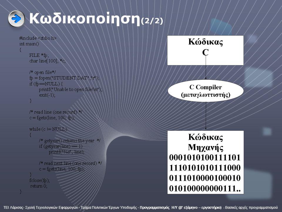 Κωδικοποίηση (2/2) ΤΕΙ Λάρισας- Σχολή Τεχνολογικών Εφαρμογών - Τμήμα Πολιτικών Έργων Υποδομής - Προγραμματισμός Η/Υ (β' εξάμηνο – εργαστήριο) - Βασικέ