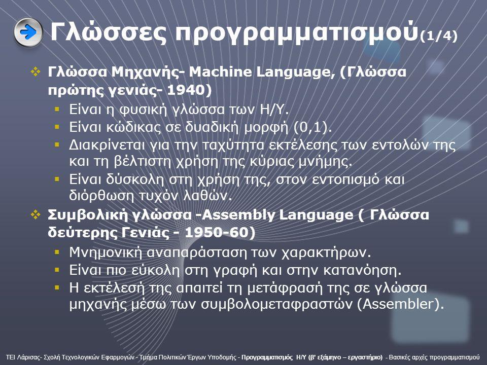 Γλώσσες προγραμματισμού (1/4)  Γλώσσα Μηχανής- Machine Language, (Γλώσσα πρώτης γενιάς- 1940)  Είναι η φυσική γλώσσα των Η/Υ.  Είναι κώδικας σε δυα