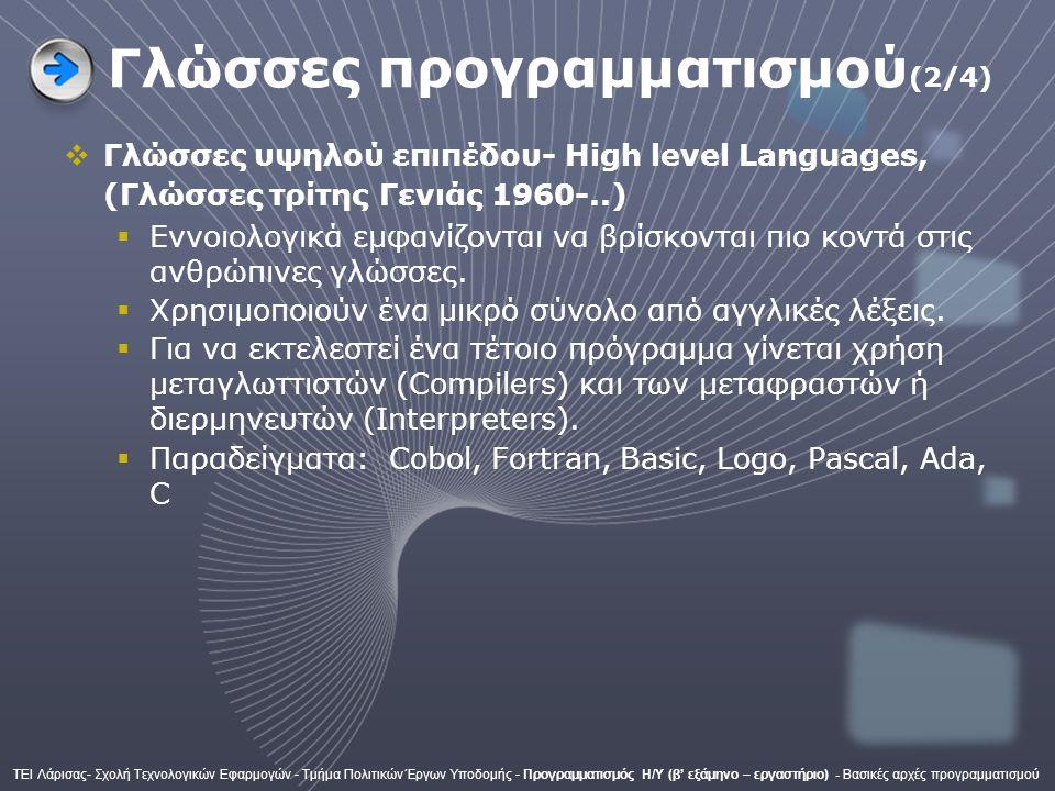 Γλώσσες προγραμματισμού (2/4)  Γλώσσες υψηλού επιπέδου- High level Languages, (Γλώσσες τρίτης Γενιάς 1960-..)  Εννοιολογικά εμφανίζονται να βρίσκοντ
