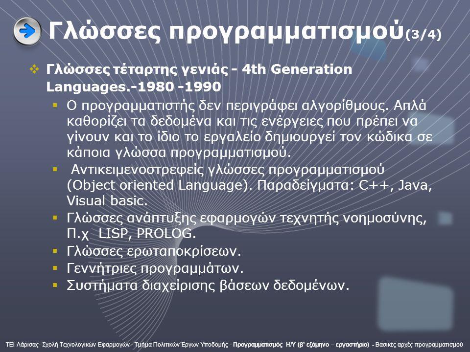 Γλώσσες προγραμματισμού (3/4)  Γλώσσες τέταρτης γενιάς - 4th Generation Languages.-1980 -1990  Ο προγραμματιστής δεν περιγράφει αλγορίθμους. Απλά κα