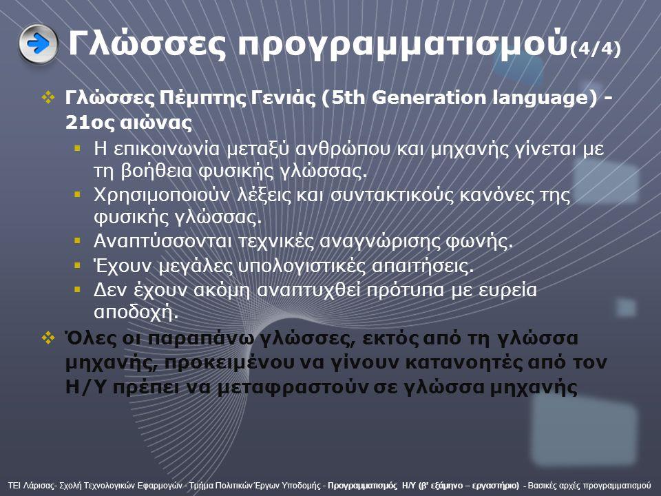 Γλώσσες προγραμματισμού (4/4)  Γλώσσες Πέμπτης Γενιάς (5th Generation language) - 21ος αιώνας  Η επικοινωνία μεταξύ ανθρώπου και μηχανής γίνεται με