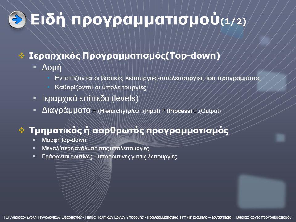 Ειδή προγραμματισμού (1/2)  Ιεραρχικός Προγραμματισμός(Top-down)  Δομή Εντοπίζονται οι βασικές λειτουργίες-υπολειτουργίες του προγράμματος Καθορίζον