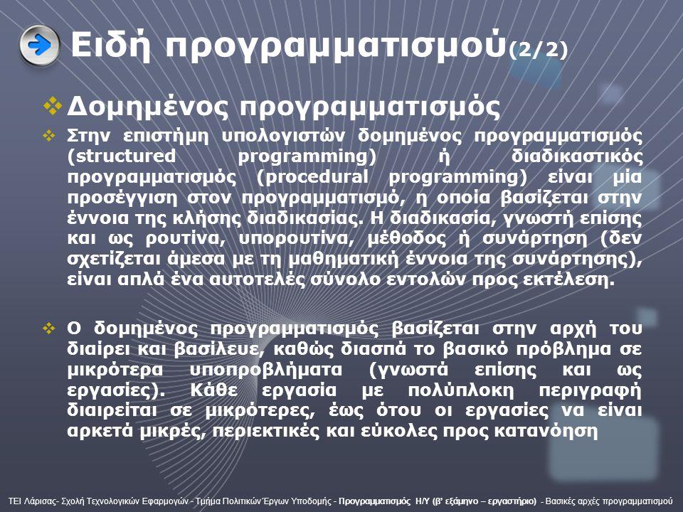 Ειδή προγραμματισμού (2/2)  Δομημένος προγραμματισμός  Στην επιστήμη υπολογιστών δομημένος προγραμματισμός (structured programming) ή διαδικαστικός