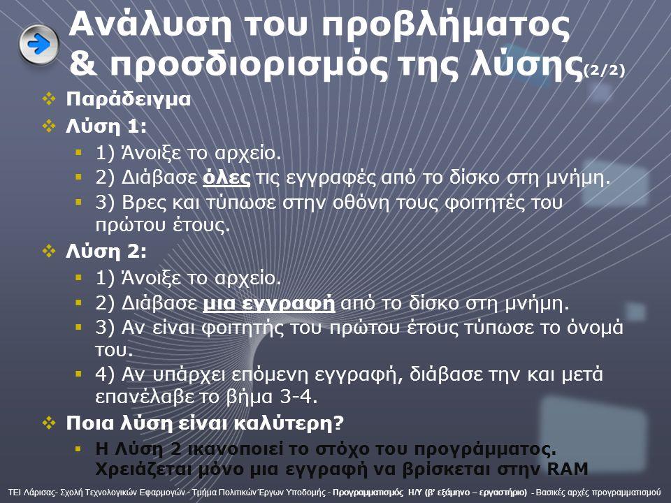 Ανάλυση του προβλήματος & προσδιορισμός της λύσης (2/2)  Παράδειγμα  Λύση 1:  1) Άνοιξε το αρχείο.  2) Διάβασε όλες τις εγγραφές από το δίσκο στη