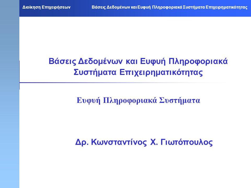 Διοίκηση Επιχειρήσεων Βάσεις Δεδομένων και Ευφυή Πληροφοριακά Συστήματα Επιχειρηματικότητας Βάσεις Δεδομένων και Ευφυή Πληροφοριακά Συστήματα Επιχειρηματικότητας Eυφυή Πληροφοριακά Συστήματα Βάσεις Δεδομένων και Ευφυή Πληροφοριακά Συστήματα Επιχειρηματικότητας Eυφυή Πληροφοριακά Συστήματα Δρ.