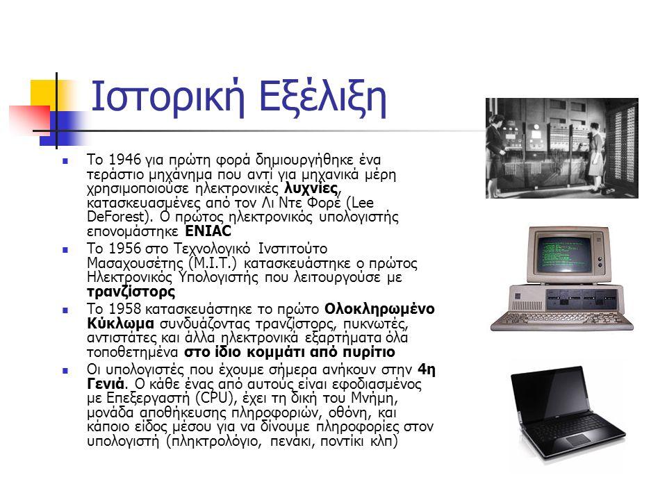 Λειτουργικά Συστήματα Λειτουργικό σύστημα ή ΛΣ (αγγλ.