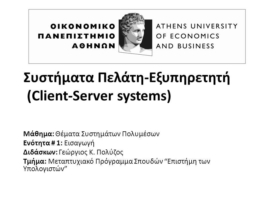 Συστήματα Πελάτη-Εξυπηρετητή (Client-Server systems) Μάθημα: Θέματα Συστημάτων Πολυμέσων Ενότητα # 1: Εισαγωγή Διδάσκων: Γεώργιος K. Πολύζος Τμήμα: Με