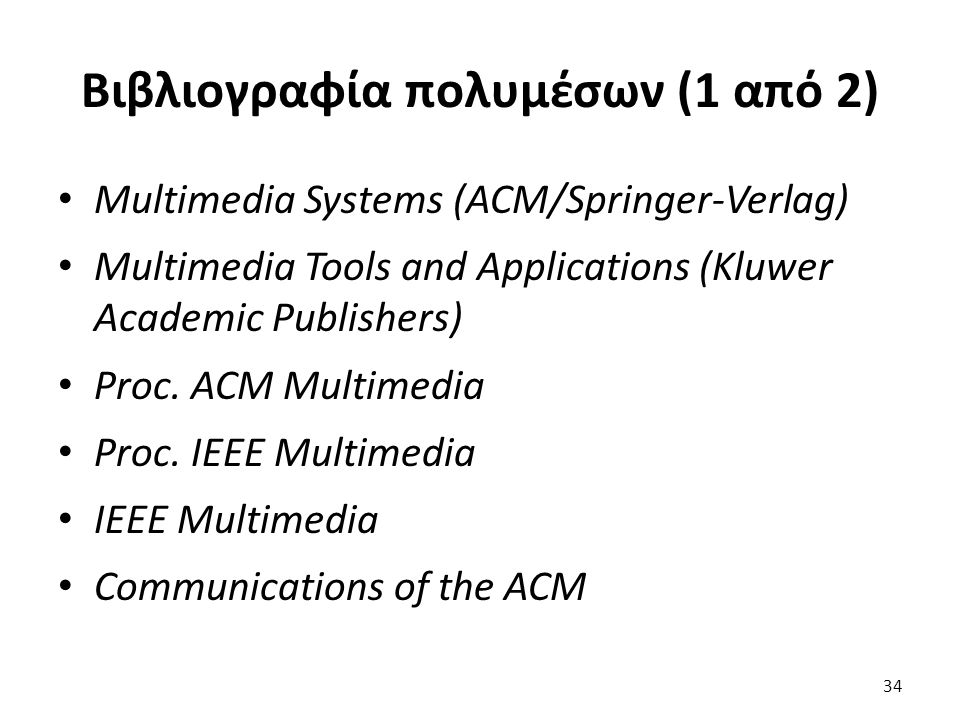 Βιβλιογραφία πολυμέσων (1 από 2) Multimedia Systems (ACM/Springer-Verlag) Multimedia Tools and Applications (Kluwer Academic Publishers) Proc. ACM Mul