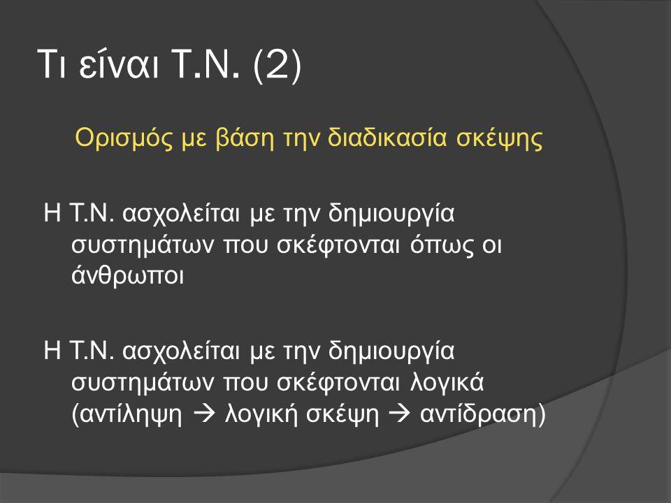 Τι είναι Τ.Ν. (2) Ορισμός με βάση την διαδικασία σκέψης Η Τ.Ν.