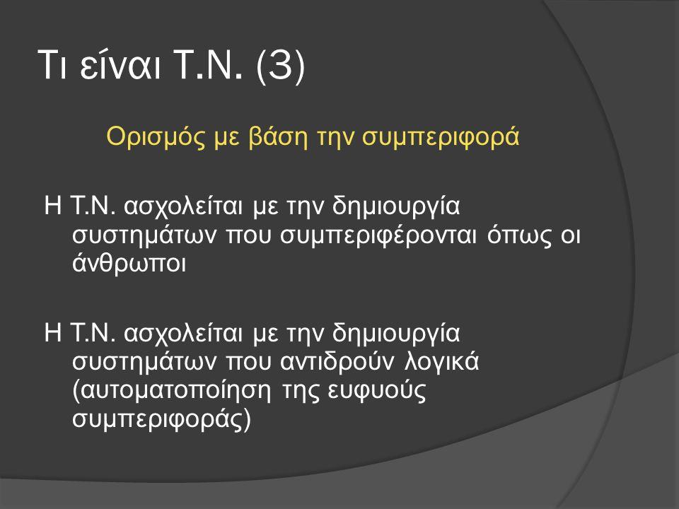 Τι είναι Τ.Ν. (3) Ορισμός με βάση την συμπεριφορά Η Τ.Ν.