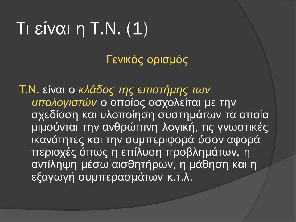 Τι είναι η Τ.Ν. (1) Γενικός ορισμός Τ.Ν.