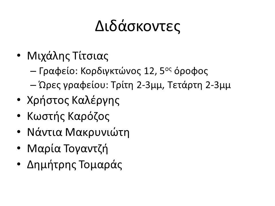 Διδάσκοντες Μιχάλης Τίτσιας – Γραφείο: Κορδιγκτώνος 12, 5 ος όροφος – Ώρες γραφείου: Τρίτη 2-3μμ, Τετάρτη 2-3μμ Χρήστος Καλέργης Κωστής Καρόζος Νάντια Μακρυνιώτη Μαρία Τογαντζή Δημήτρης Τομαράς