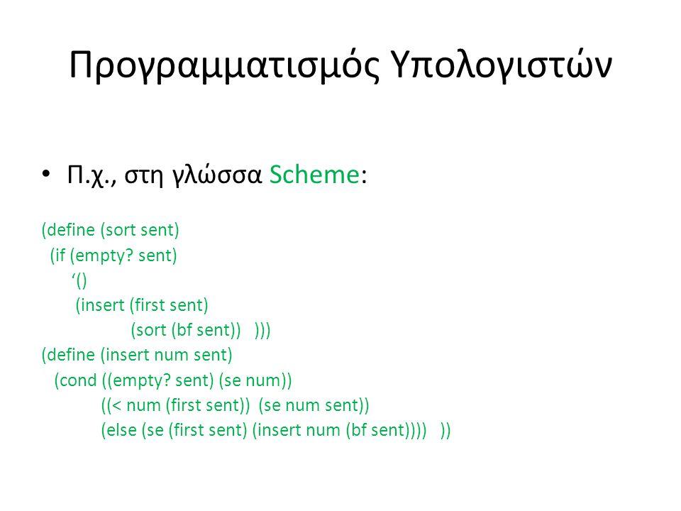 Προγραμματισμός Υπολογιστών Π.χ., στη γλώσσα Scheme: (define (sort sent) (if (empty.