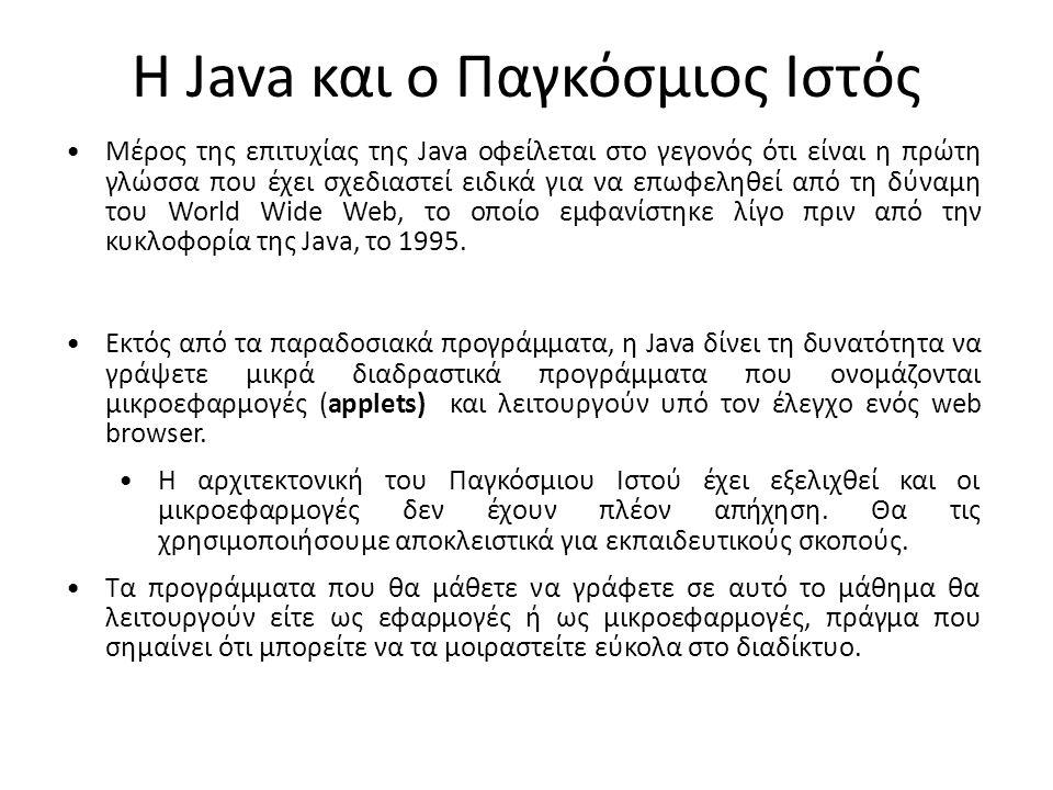 Η Java και ο Παγκόσμιος Ιστός Μέρος της επιτυχίας της Java οφείλεται στο γεγονός ότι είναι η πρώτη γλώσσα που έχει σχεδιαστεί ειδικά για να επωφεληθεί από τη δύναμη του World Wide Web, το οποίο εμφανίστηκε λίγο πριν από την κυκλοφορία της Java, το 1995.