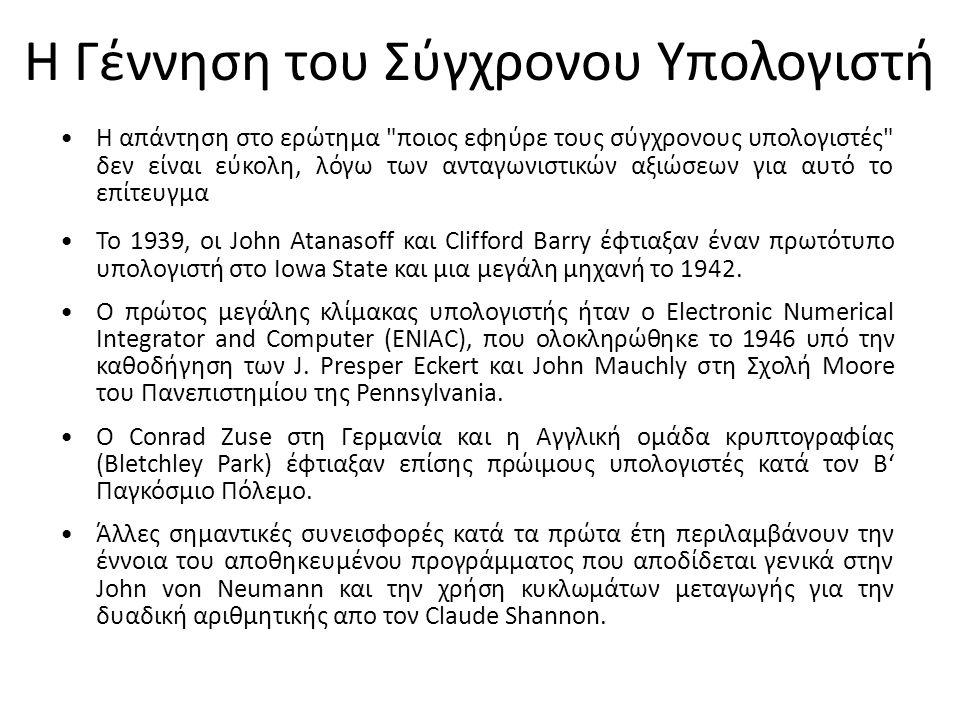 Η Γέννηση του Σύγχρονου Υπολογιστή Η απάντηση στο ερώτημα ποιος εφηύρε τους σύγχρονους υπολογιστές δεν είναι εύκολη, λόγω των ανταγωνιστικών αξιώσεων για αυτό το επίτευγμα Το 1939, οι John Atanasoff και Clifford Barry έφτιαξαν έναν πρωτότυπο υπολογιστή στο Iowa State και μια μεγάλη μηχανή το 1942.