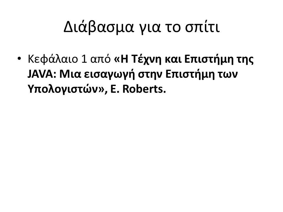 Διάβασμα για το σπίτι Κεφάλαιο 1 από «Η Τέχνη και Επιστήμη της JAVA: Μια εισαγωγή στην Επιστήμη των Υπολογιστών», E.