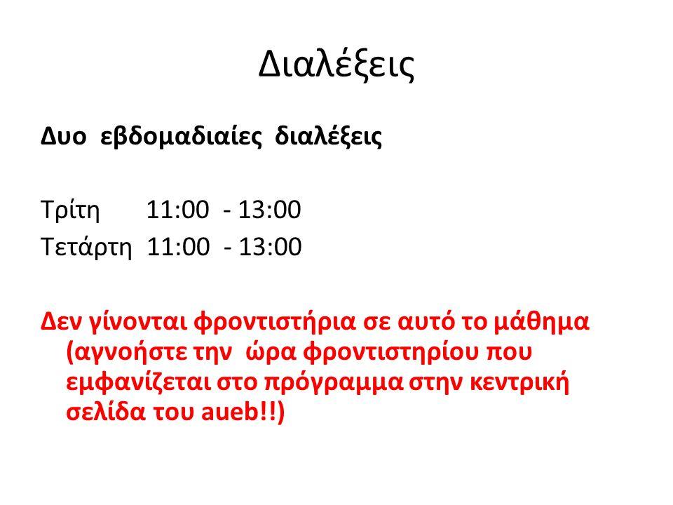 Διαλέξεις Δυο εβδομαδιαίες διαλέξεις Τρίτη 11:00 - 13:00 Τετάρτη 11:00 - 13:00 Δεν γίνονται φροντιστήρια σε αυτό το μάθημα (αγνοήστε την ώρα φροντιστηρίου που εμφανίζεται στο πρόγραμμα στην κεντρική σελίδα του aueb!!)