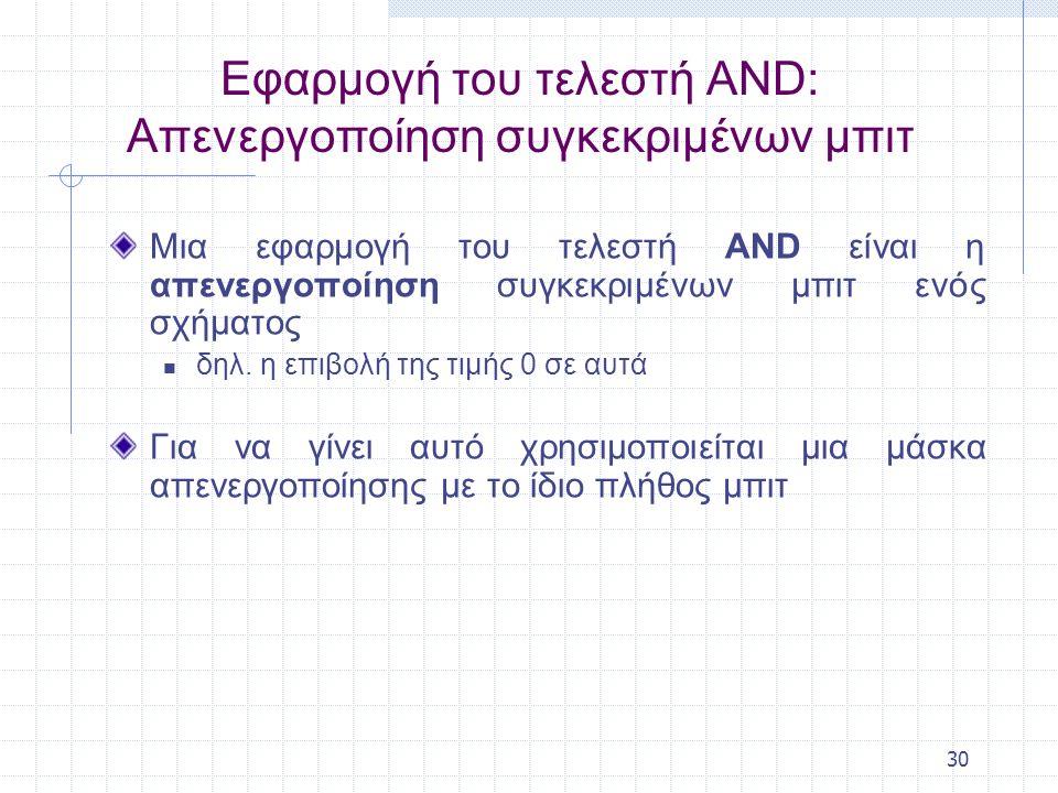 30 Εφαρμογή του τελεστή ΑΝD: Απενεργοποίηση συγκεκριμένων μπιτ Μια εφαρμογή του τελεστή AND είναι η απενεργοποίηση συγκεκριμένων μπιτ ενός σχήματος δη