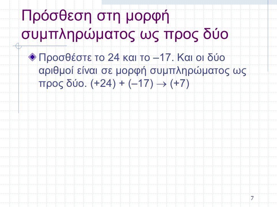 38 Εφαρμογή του τελεστή XΟR: Aντιστροφή συγκεκριμένων μπιτ Μια εφαρμογή του τελεστή ΧΟR είναι η αντιστροφή συγκεκριμένων μπιτ ενός σχήματος δηλ.