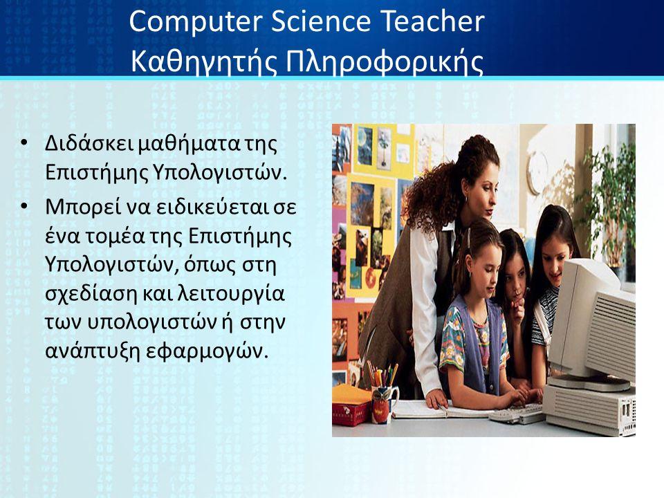 Computer Science Teacher Καθηγητής Πληροφορικής Διδάσκει μαθήματα της Επιστήμης Υπολογιστών.