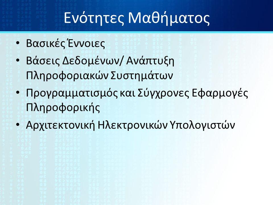 Ενότητες Μαθήματος Βασικές Έννοιες Βάσεις Δεδομένων/ Ανάπτυξη Πληροφοριακών Συστημάτων Προγραμματισμός και Σύγχρονες Εφαρμογές Πληροφορικής Αρχιτεκτονική Ηλεκτρονικών Υπολογιστών