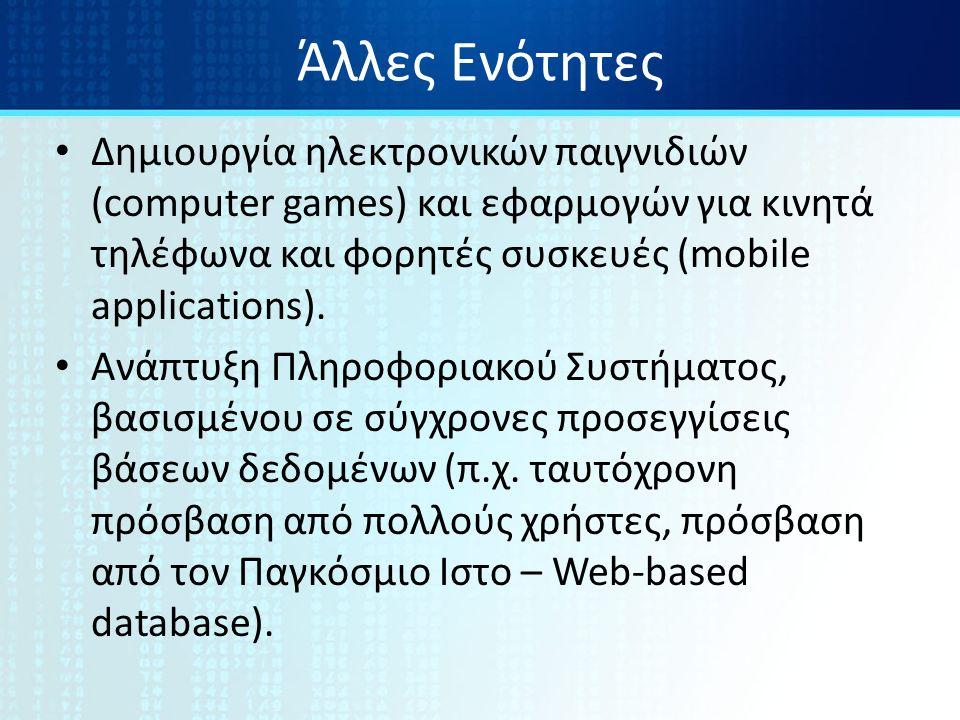 Άλλες Ενότητες Δημιουργία ηλεκτρονικών παιγνιδιών (computer games) και εφαρμογών για κινητά τηλέφωνα και φορητές συσκευές (mobile applications).
