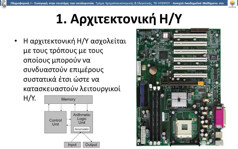 1010 Πληροφορική Ι – Εισαγωγή στην επιστήμη των υπολογιστών, Τμήμα Χρηματοοικονομικής & Ελεγκτικής, ΤΕΙ ΗΠΕΙΡΟΥ - Ανοιχτά Ακαδημαϊκά Μαθήματα στο ΤΕΙ