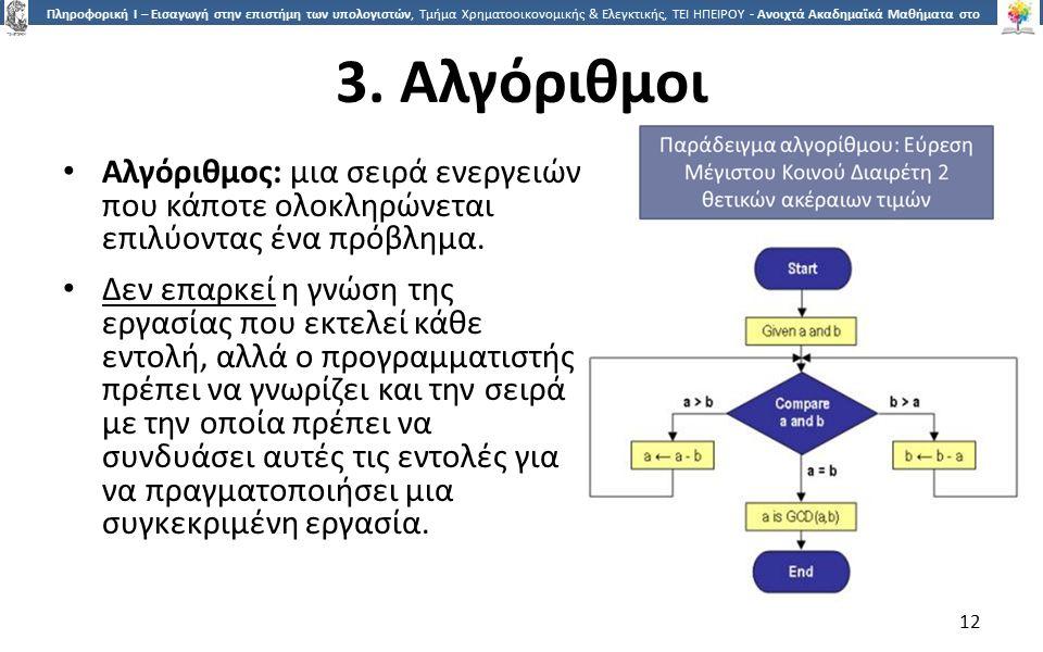 1212 Πληροφορική Ι – Εισαγωγή στην επιστήμη των υπολογιστών, Τμήμα Χρηματοοικονομικής & Ελεγκτικής, ΤΕΙ ΗΠΕΙΡΟΥ - Ανοιχτά Ακαδημαϊκά Μαθήματα στο ΤΕΙ
