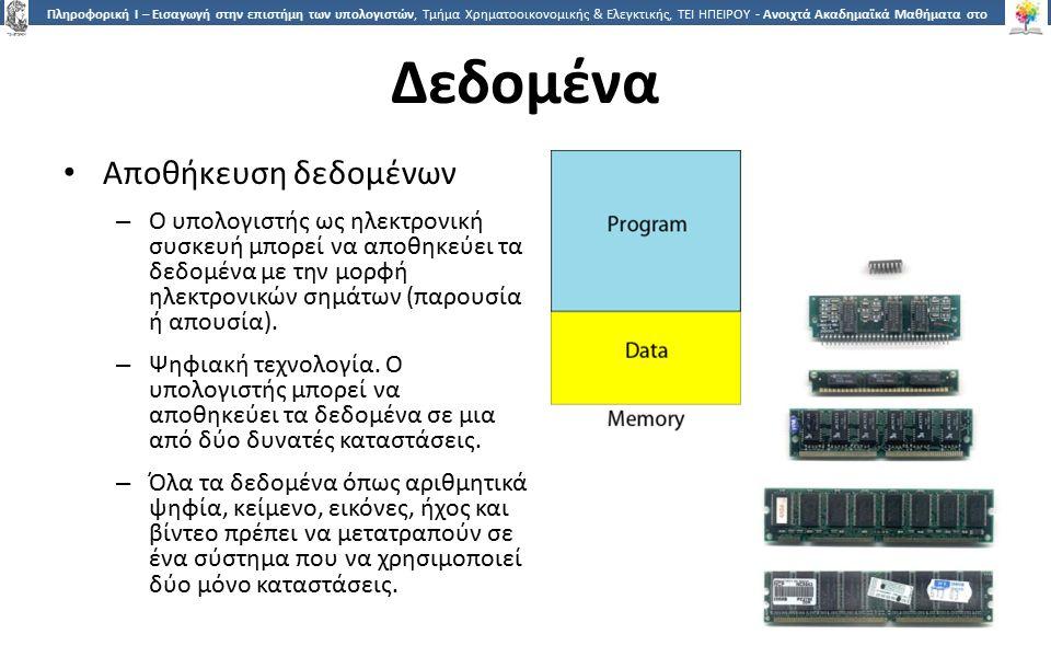 2525 Πληροφορική Ι – Εισαγωγή στην επιστήμη των υπολογιστών, Τμήμα Χρηματοοικονομικής & Ελεγκτικής, ΤΕΙ ΗΠΕΙΡΟΥ - Ανοιχτά Ακαδημαϊκά Μαθήματα στο ΤΕΙ